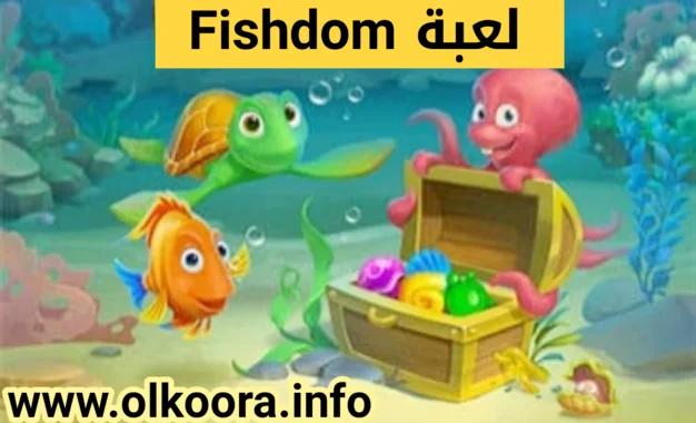 تحميل لعبة Fishdom فيشدوم مجانا للأندرويد 2020