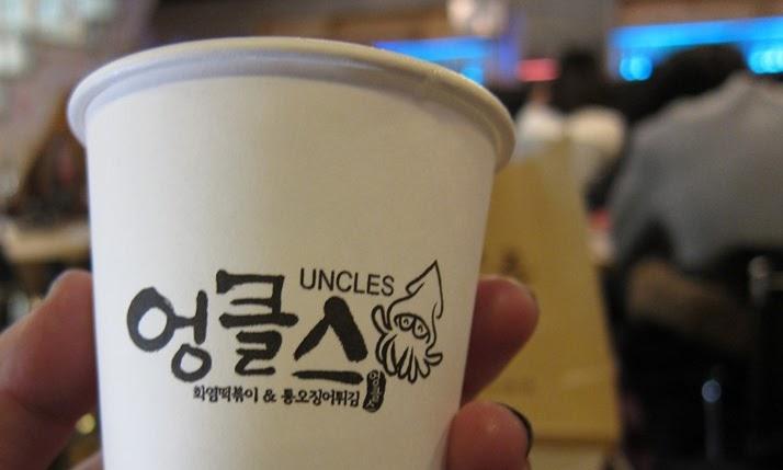 Uncles Tteokbokki 엉클스떡볶이, Seoul, South Korea: Shiok-ingly delicious spicy rice cakes