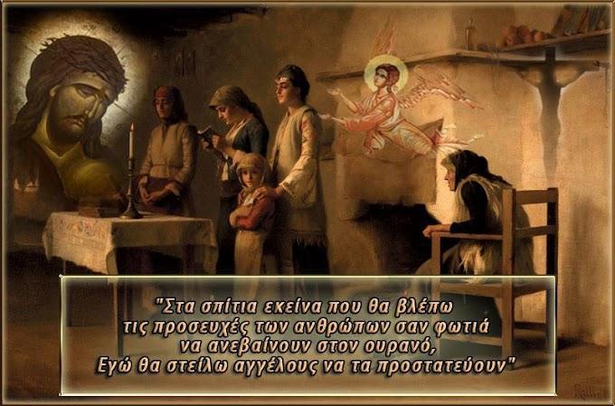 Η προσευχή είναι το τείχος των πιστών, το όπλο μας το ακατανίκητο (Αγίου Ιωάννου του Χρυσοστόμου)
