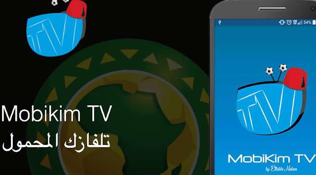 تحميل تطبيق Mobikim TV لمشاهدة القنوات العالمية والعربية على اندرويد