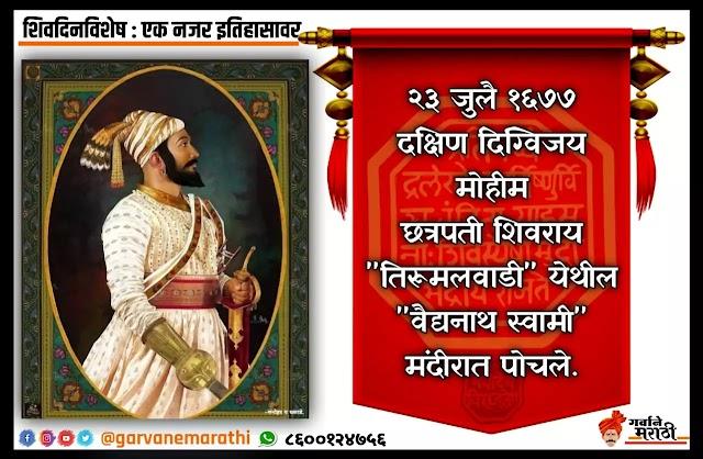२३ जुलै शिवदिनविशेष !! 23 July ShivDinvishesh