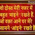 Wise Hindi Thought, Short Dosti Shayari Photos