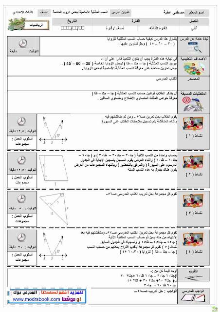 طريقة تحضير درس لغة عربية , طريقة تحضير درس رياضيات , طريقة تحضير درس لغة انجليزية الكترونيا