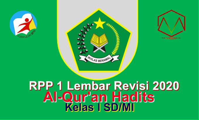 RPP 1 Lembar Al-Qur'an Hadits Kelas 1 SD/MI Semester 1 - Kurikulum 2013