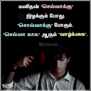Tamil life quote