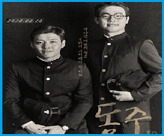 Dongju The Portrait of a Poet Korean Movie