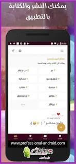 تحميل افضل تطبيق منشورات وحالات على الاطلاق Download Apkure for Android Apk