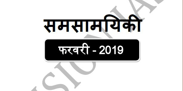 Vision IAS Current Affairs फरवरी 2019 हिंदी में