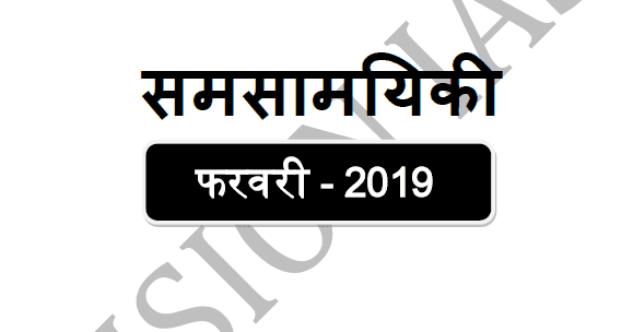 Vision IAS फरवरी 2019 पीडीऍफ़ डाउनलोड करें :iascgl.com