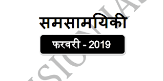 Vision IAS फरवरी 2019 पीडीऍफ़ डाउनलोड करें