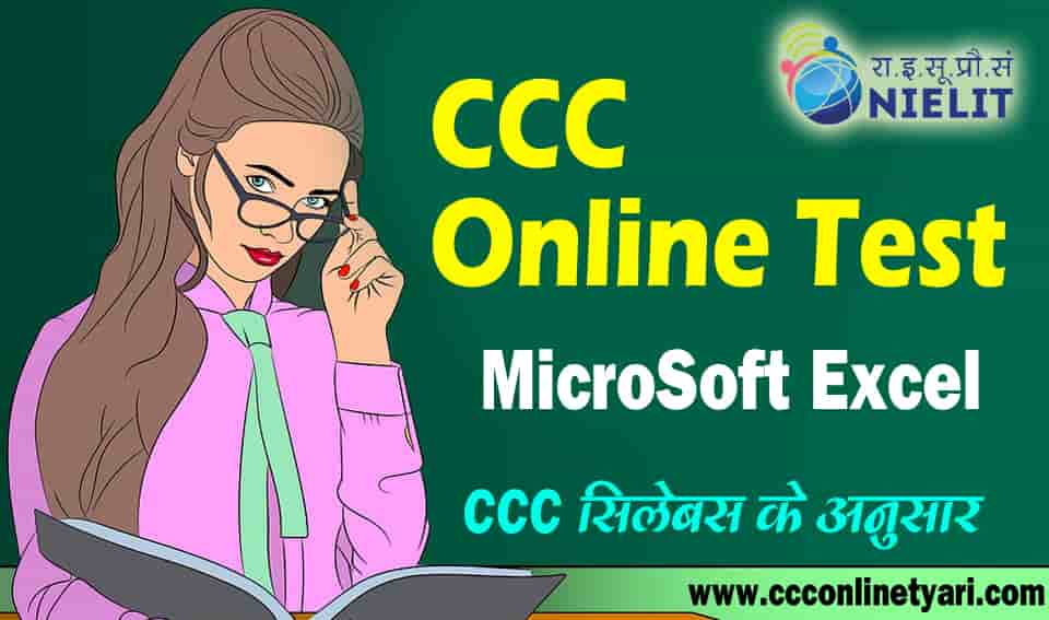 Online Test for CCC Exam Microsoft Excel in Hindi Part- 1,CCC Online Test Microsoft Excel Part 1, Online Test for CCC Exam MS Excel ,CCC Test in Hindi Microsoft Excel, Microsoft Excel, MS Excel CCC Test in Hindi.