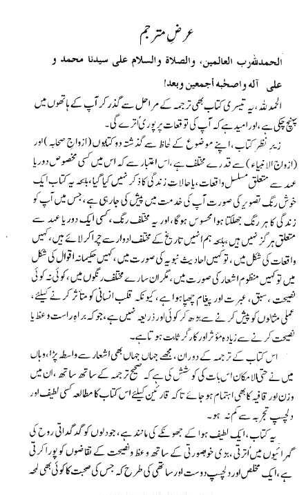 Muslim Urdu books
