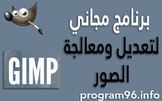 برنامج GIMP لتعديل الصور
