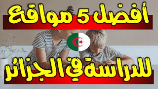 افضل خمسة المواقع الدراسية في الجزائر
