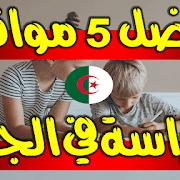 افضل خمسة مواقع للدراسة في الجزائر عبر الانترنت