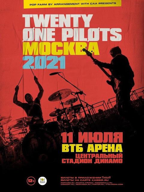 Twenty One Pilots выступят на ВТБ Арене