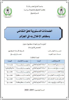أطروحة دكتوراه: الضمانات الدستورية لحق التقاضي ومظاهر الإخلال به في الجزائر PDF