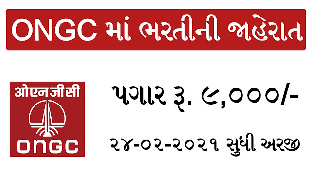 ONGC Recruitment for Office Assistant Post 2021