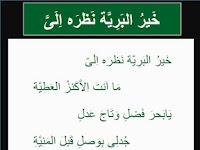 Teks Albanjari: Sholawat Khoirul Bariyyah