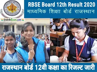Rajasthan Board 12th Class Result 2020 - Check RBSE Class 12th Result 2020, Art's, commerce, science Result Name Wise, Dainik Exam com