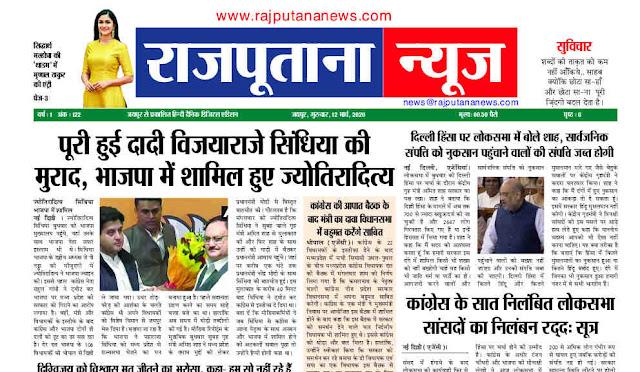 राजपूताना न्यूज ई-पेपर 12 मार्च 2020 डेली डिजिटल एडिशन