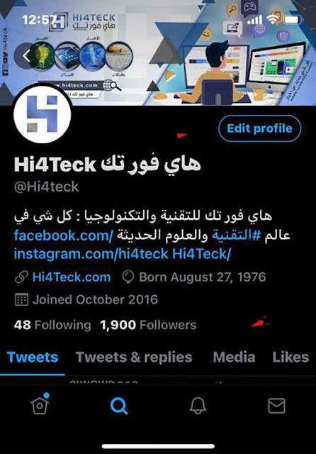 الصفحة الشخصية في تويتر