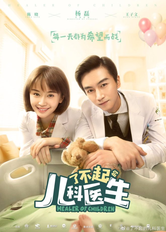 Healer of Children Poster