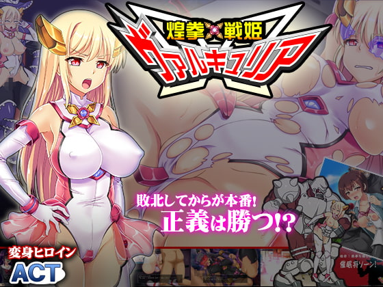 [H-GAME] Shinken Senki Valkyria JP
