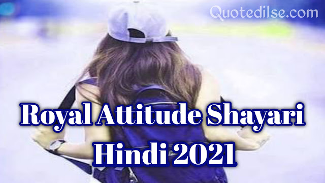 Royal Attitude  Shayari in Hindi 2021