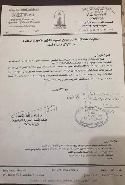 إحدى الجامعات العراقية تعلن عن تنفيذ قرار تشغيل الثلاثة الاوائل على الأقسام؟