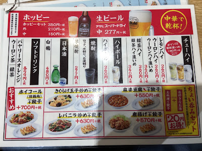 れんげ食堂のドリンクメニュー