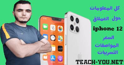 مراجعة وتعرف على العملاق  iPhone 12 و iPhone 12 Pro الجديدان