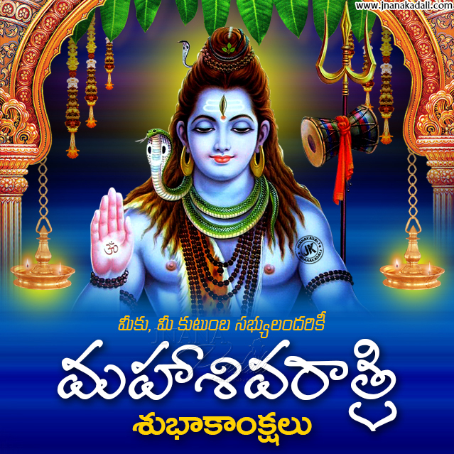 happy maha sivaraatri greetings, sivaraatri telugu greetings, lord shiva png images free download, happy sivaraatri images greetings