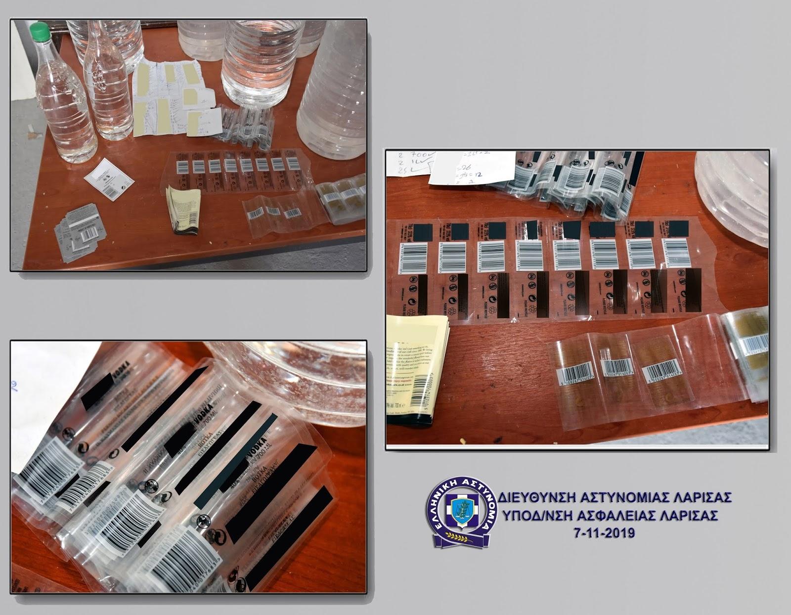 Η Υποδιεύθυνση Ασφάλειας Λάρισας για το μεγάλο κύκλωμα διακίνησης παράνομων ποτών (ΦΩΤΟ-VIDEO)