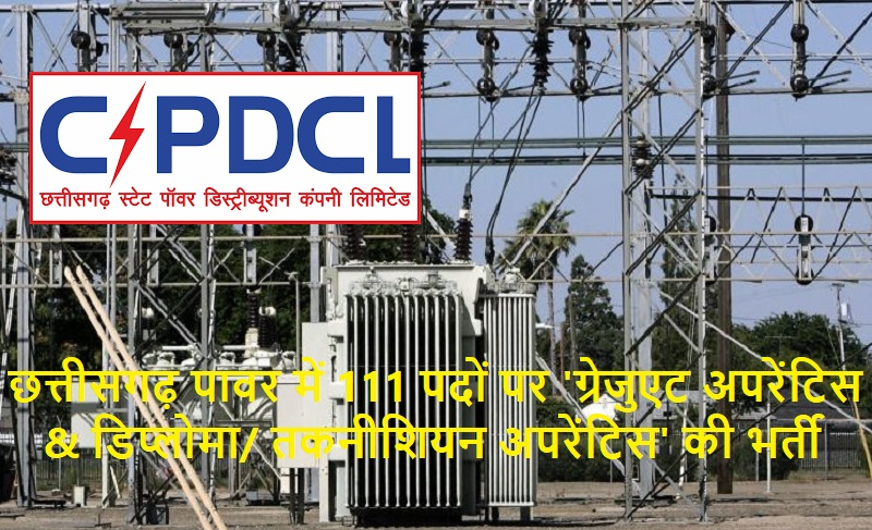 CSPDCL jobs 2019