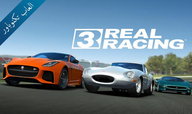 تحميل النسخه الغير محدودة للعبة real racing 3 للاندرويد مجانا.