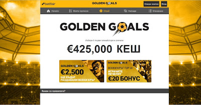 http://www.sportnewsbg.com/2017/11/golden-goals-425-000-100.html