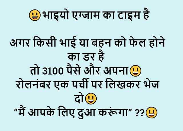 Exam jokes|Exam Jokes in Hindi