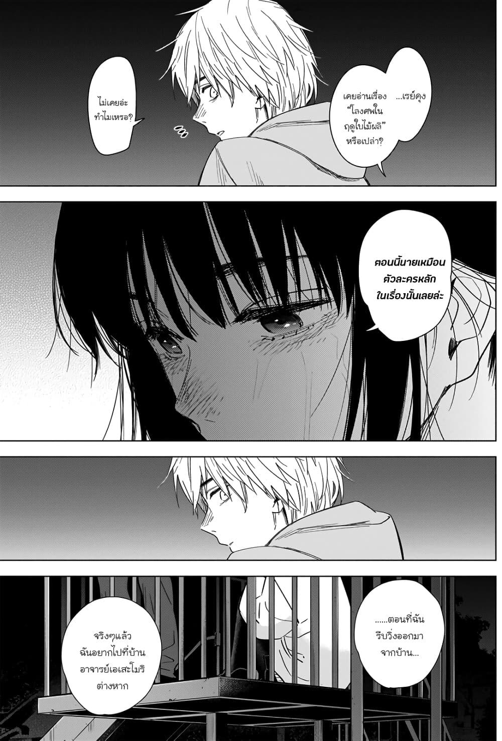 อ่านการ์ตูน Shounen no Abyss ตอนที่ 22 หน้าที่ 10