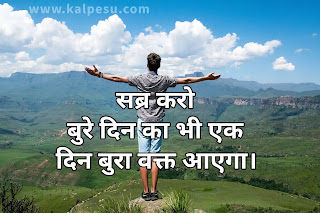 Top & Best Motivational Quotes Collection in Hindi