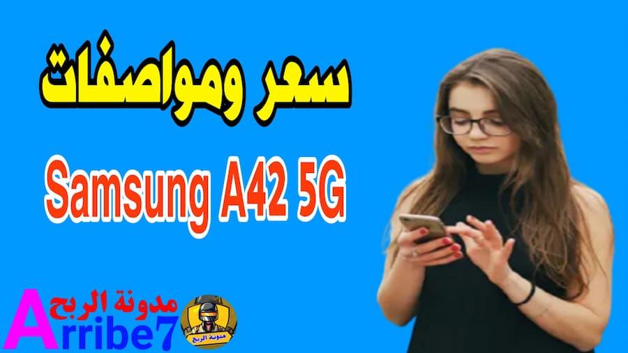 سعر ومواصفات Samsung Galaxy A42 5g  [مميزات وعيوب]