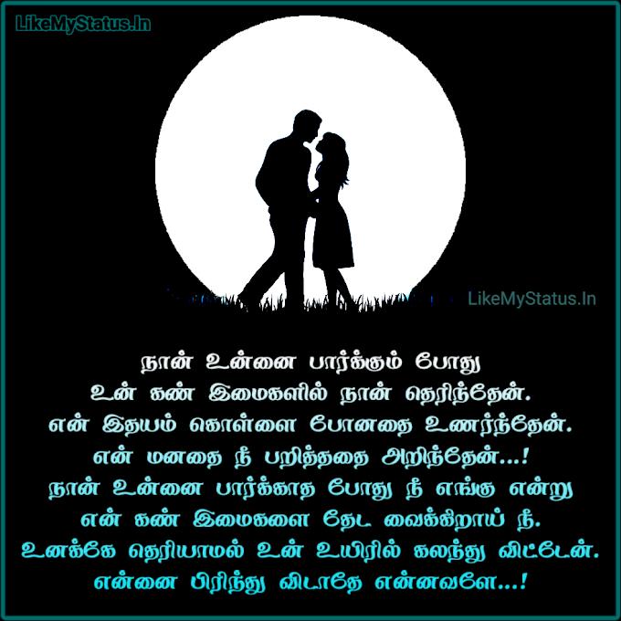 உன்னை பார்க்கும் போது... Kadhal Kavithai For Lovers...