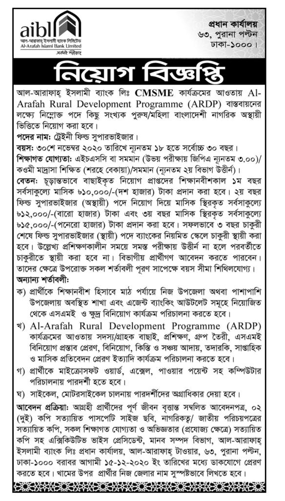 Al-Arafah Islami Bank Ltd Job Circular