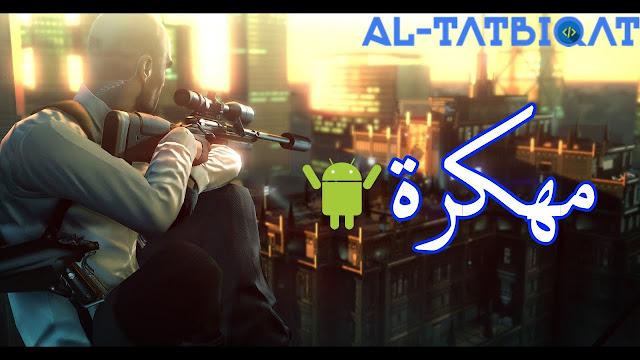 تحميل لعبة Hitman Sniper مهكرة مجانا 2020