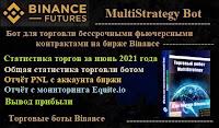 MultiStrategy Bot для бессрочных фьючерсных контрактов биржи Binance - статистика торговли за июнь 2021 года + общая статистика + отчёт PNL + статистика с мониторинга Equite. io + вывод прибыли