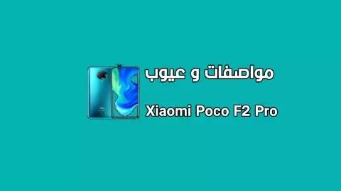 سعر و مواصفات Xiaomi Poco F 2 Pro - مميزات و عيوب هاتف شاومي بوكو اف 2 برو