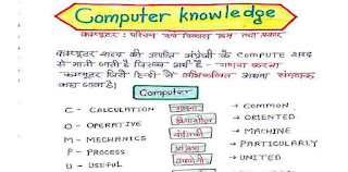 Computer Knowledge Notes In Hindi