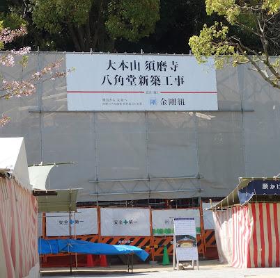 八角堂 (改修工事中で見れず)