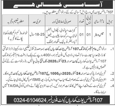 Pakistan Army 107 Ordinance Unit Job Advertisement For Mess Waiter Post in Pakistan Jobs 2021