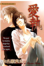 Aishuu Manga